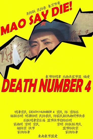 11-deathnumber4
